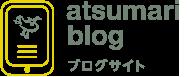 atsumari blog